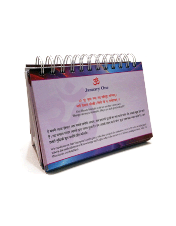 Meditative Shloka for Today (Perpetual Calendar)